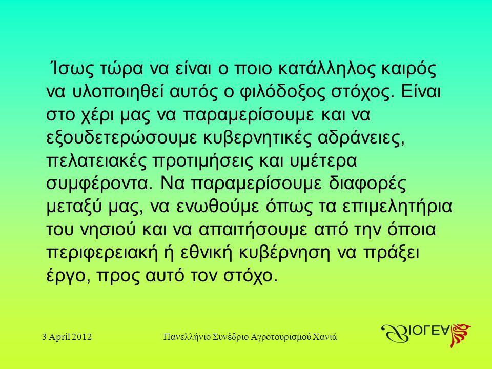 3 April 2012Πανελλήνιο Συνέδριο Αγροτουρισμού Χανιά Ίσως τώρα να είναι ο ποιο κατάλληλος καιρός να υλοποιηθεί αυτός ο φιλόδοξος στόχος.