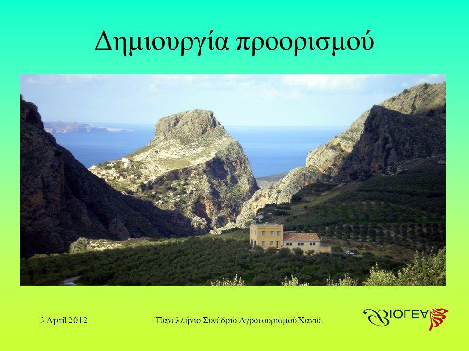 3 April 2012Πανελλήνιο Συνέδριο Αγροτουρισμού Χανιά Δημιουργία προορισμού