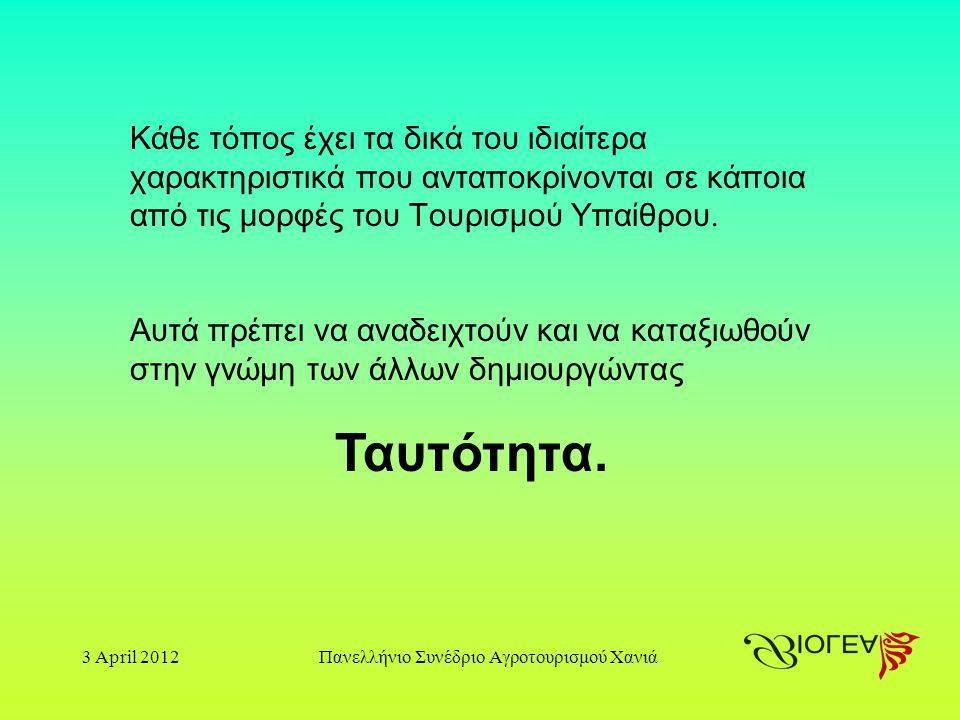 3 April 2012Πανελλήνιο Συνέδριο Αγροτουρισμού Χανιά Το τουριστικό BRAND (ταυτότητα) της Ελλάδας διαχρονικά έχει διαμορφωθεί (μάλλον από μόνο του ) βασισμένο στον ήλιο, την θάλασσα, τις αρχαιότητες και το συρτάκι...