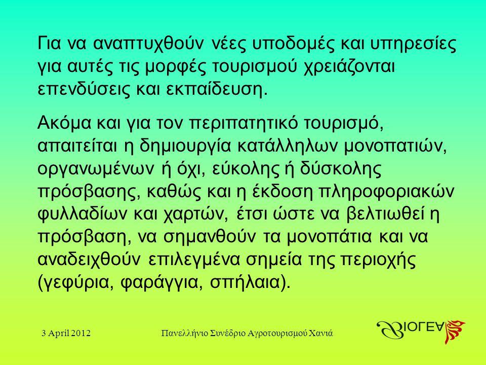 3 April 2012Πανελλήνιο Συνέδριο Αγροτουρισμού Χανιά Για να αναπτυχθούν νέες υποδομές και υπηρεσίες για αυτές τις μορφές τουρισμού χρειάζονται επενδύσεις και εκπαίδευση.