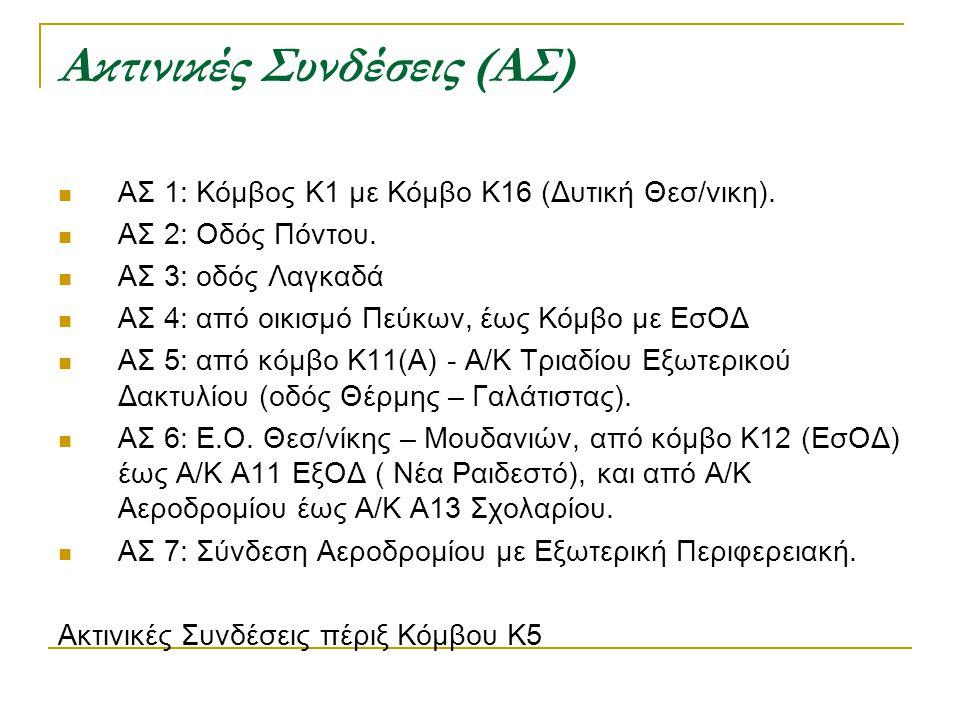 Ακτινικές Συνδέσεις (ΑΣ)  ΑΣ 1: Κόμβος Κ1 με Κόμβο Κ16 (Δυτική Θεσ/νικη).  ΑΣ 2: Οδός Πόντου.  ΑΣ 3: οδός Λαγκαδά  ΑΣ 4: από οικισμό Πεύκων, έως Κ