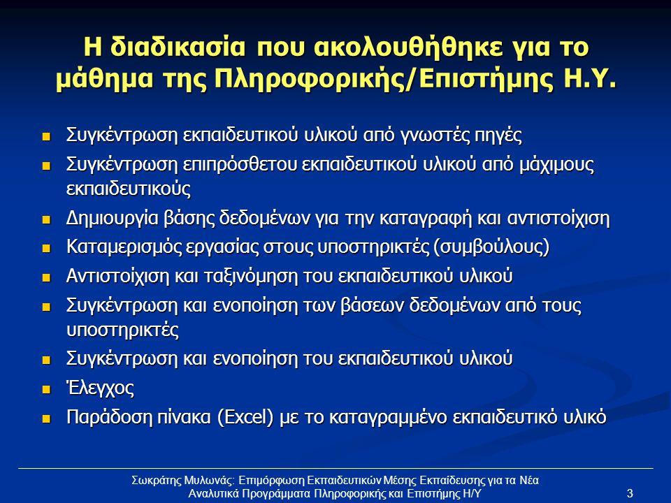 3 Σωκράτης Μυλωνάς: Επιμόρφωση Εκπαιδευτικών Μέσης Εκπαίδευσης για τα Νέα Αναλυτικά Προγράμματα Πληροφορικής και Επιστήμης Η/Υ Η διαδικασία που ακολουθήθηκε για το μάθημα της Πληροφορικής/Επιστήμης Η.Υ.