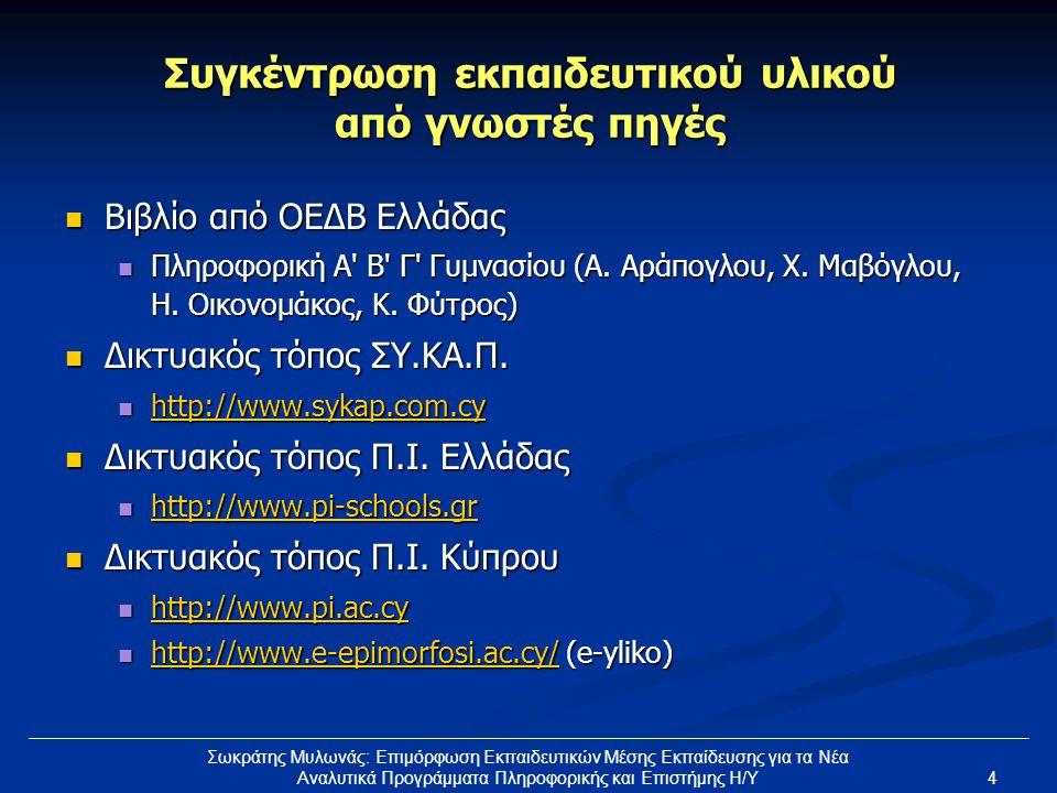 4 Σωκράτης Μυλωνάς: Επιμόρφωση Εκπαιδευτικών Μέσης Εκπαίδευσης για τα Νέα Αναλυτικά Προγράμματα Πληροφορικής και Επιστήμης Η/Υ Συγκέντρωση εκπαιδευτικού υλικού από γνωστές πηγές  Βιβλίο από ΟΕΔΒ Ελλάδας  Πληροφορική Α Β Γ Γυμνασίου (Α.