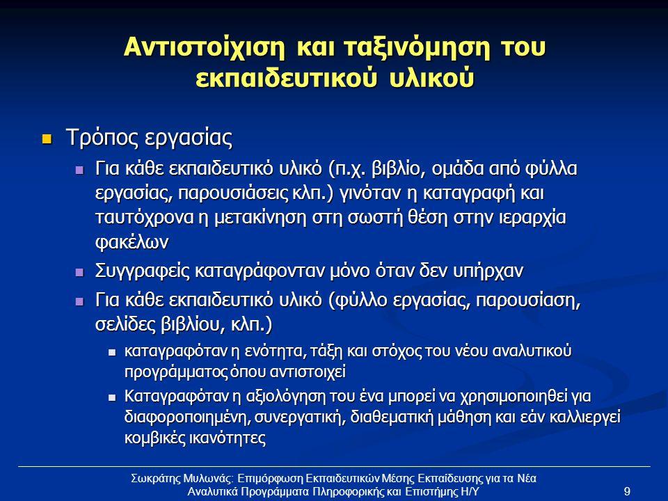 9 Σωκράτης Μυλωνάς: Επιμόρφωση Εκπαιδευτικών Μέσης Εκπαίδευσης για τα Νέα Αναλυτικά Προγράμματα Πληροφορικής και Επιστήμης Η/Υ Αντιστοίχιση και ταξινόμηση του εκπαιδευτικού υλικού  Τρόπος εργασίας  Για κάθε εκπαιδευτικό υλικό (π.χ.