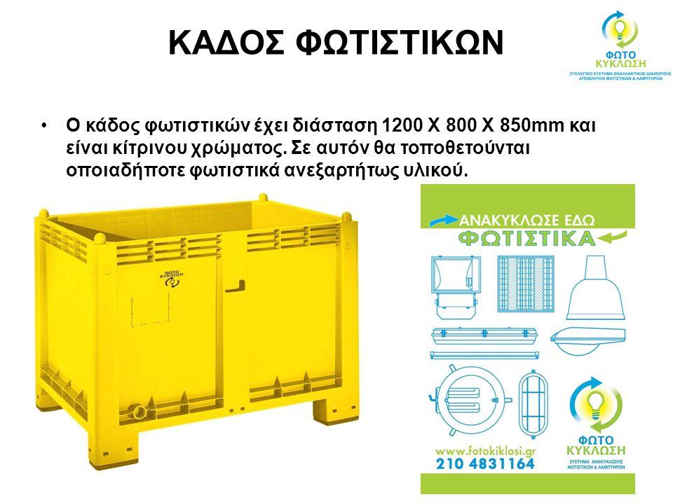ΚΑΔΟΣ ΦΩΤΙΣΤΙΚΩΝ •Ο κάδος φωτιστικών έχει διάσταση 1200 Χ 800 Χ 850mm και είναι κίτρινου χρώματος.
