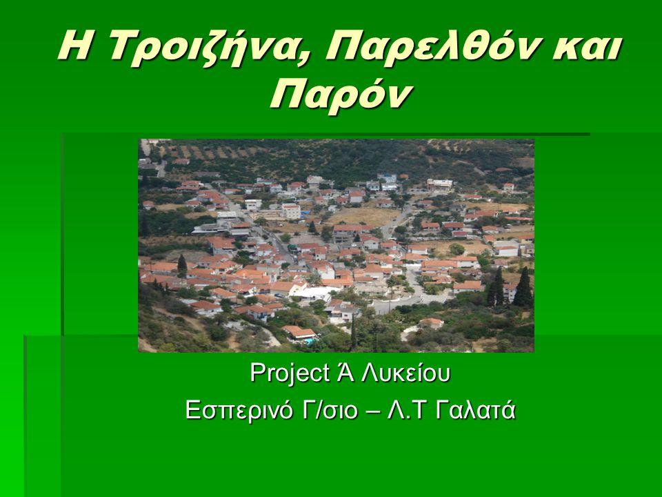 Η Τροιζήνα, Παρελθόν και Παρόν Project Ά Λυκείου Εσπερινό Γ/σιο – Λ.Τ Γαλατά