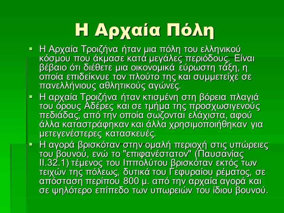 Η Αρχαία Πόλη  Η Αρχαία Τροιζήνα ήταν μια πόλη του ελληνικού κόσμου που άκμασε κατά μεγάλες περιόδους. Είναι βέβαιο ότι διέθετε μια οικονομικά εύρωστ