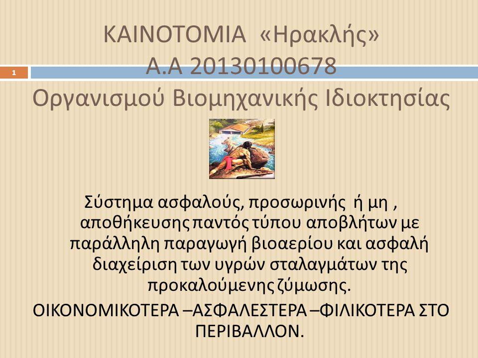 ΚΑΙΝΟΤΟΜΙΑ « Ηρακλής » Α. Α 20130100678 Οργανισμού Βιομηχανικής Ιδιοκτησίας 1 Σύστημα ασφαλούς, προσωρινής ή μη, αποθήκευσης παντός τύπου αποβλήτων με