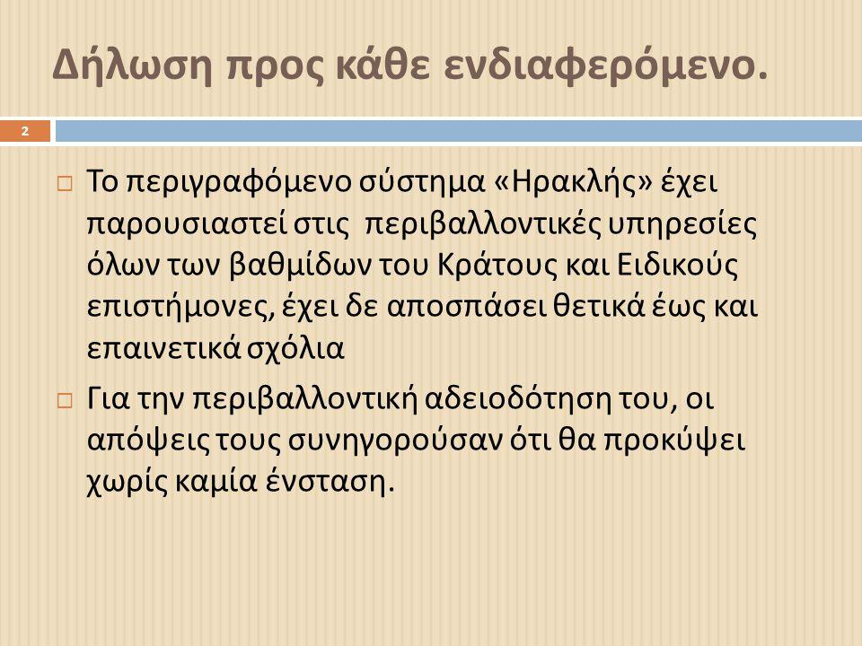Δήλωση προς κάθε ενδιαφερόμενο. 2  Το περιγραφόμενο σύστημα « Ηρακλής » έχει παρουσιαστεί στις περιβαλλοντικές υπηρεσίες όλων των βαθμίδων του Κράτου