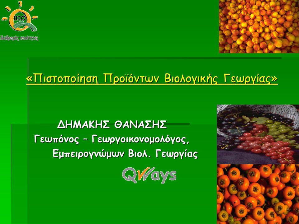 «Πιστοποίηση Προϊόντων Βιολογικής Γεωργίας» ΔΗΜΑΚΗΣ ΘΑΝΑΣΗΣ Γεωπόνος – Γεωργοικονομολόγος, Εμπειρογνώμων Βιολ.