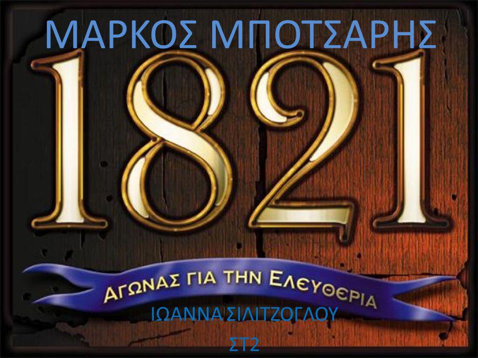 ΜΑΡΚΟΣ ΜΠΟΤΣΑΡΗΣ ΙΩΑΝΝΑ ΣΙΛΙΤΖΟΓΛΟΥ ΣΤ2