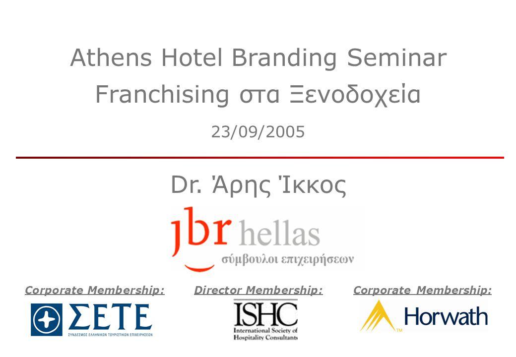 Athens Hotel Branding Seminar Franchising στα Ξενοδοχεία 23/09/2005 Dr.