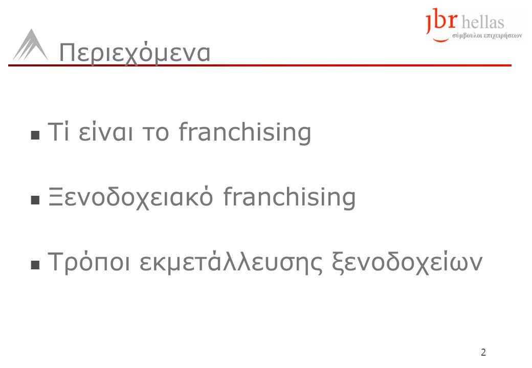 2 Περιεχόμενα  Τί είναι το franchising  Ξενοδοχειακό franchising  Τρόποι εκμετάλλευσης ξενοδοχείων