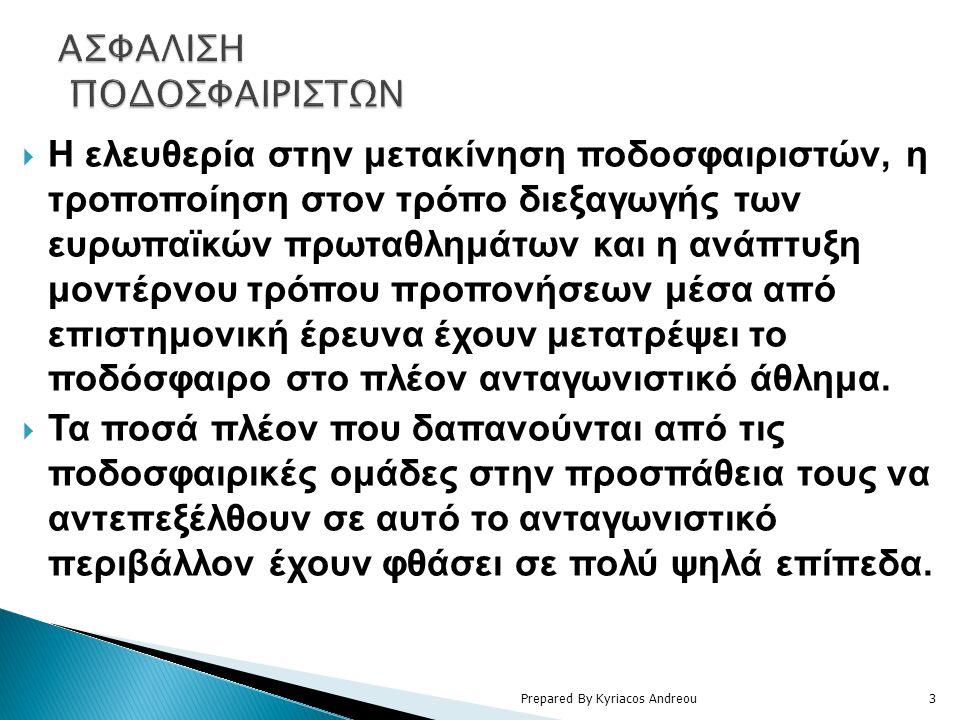  Αυτό το γεγονός έχει επηρεάσει αναπόφευκτα και τις Κυπριακές ομάδες οι οποίες τα τελευταία χρόνια στην προσπάθεια τους να παραμείνουν, ή καλύτερα να μειώσουν την ψαλίδα που τις χωρίζει από άλλα πιο ανεπτυγμένα πρωταθλήματα στην Ευρώπη έχουν αυξήσει κατά πολύ τους προϋπολογισμούς τους με την κρυφή ελπίδα της εισόδου σε Ευρωπαϊκούς ομίλους.