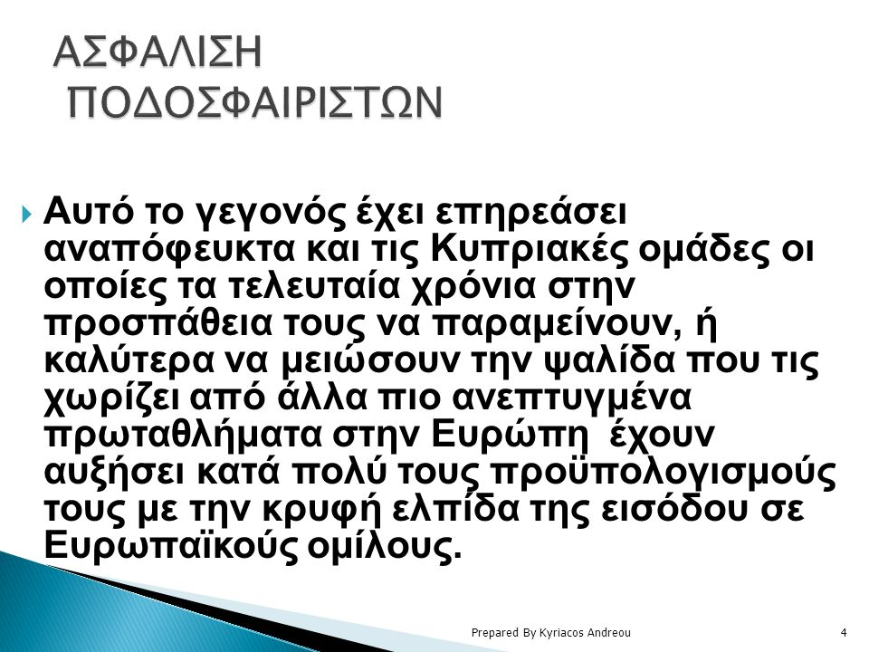  Το πρόβλημα αυτό είναι ακόμα μεγαλύτερο για τις Κυπριακές ομάδες αν αναλογιστούμε ότι οι οικονομικοί πόροι που έχουν οι ομάδες είναι περιορισμένοι συγκριτικά με άλλα ευρωπαϊκά πρωταθλήματα.