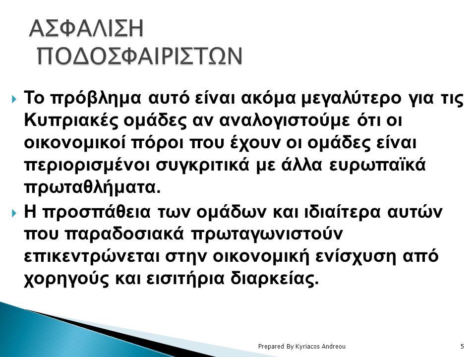  Το πρόβλημα αυτό είναι ακόμα μεγαλύτερο για τις Κυπριακές ομάδες αν αναλογιστούμε ότι οι οικονομικοί πόροι που έχουν οι ομάδες είναι περιορισμένοι σ