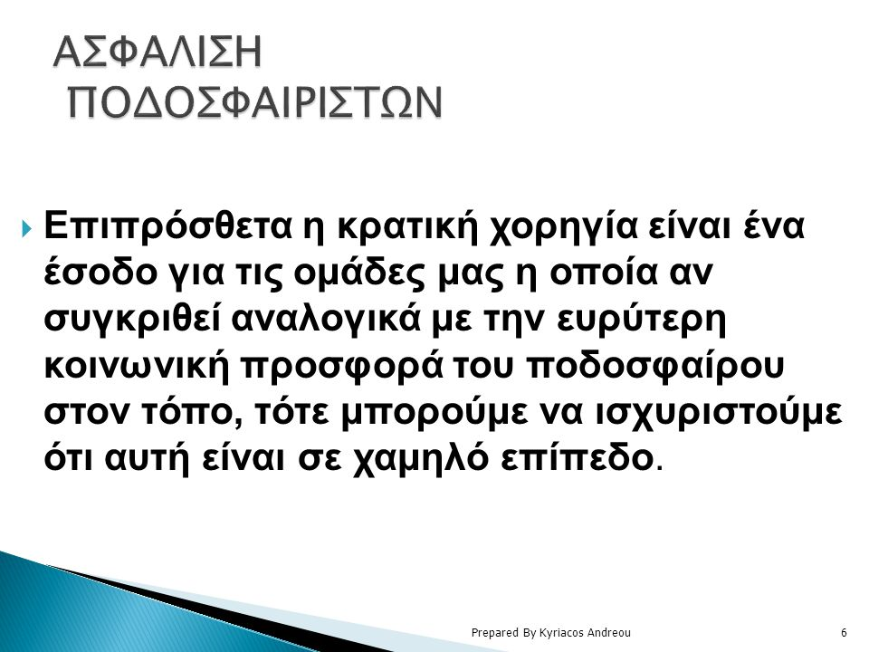  Μέσα από αυτή την πορεία των τελευταίων χρόνων οι Κυπριακές ομάδες κινούνται σε πιο επαγγελματικά επίπεδα.