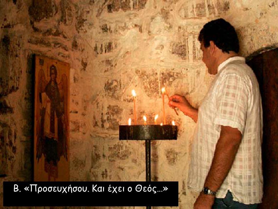 Β. «Προσευχήσου. Και έχει ο Θεός…»
