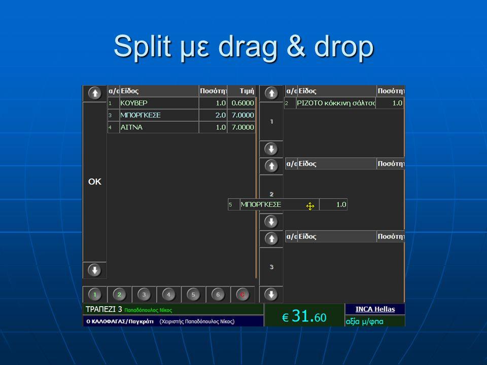 Split με drag & drop