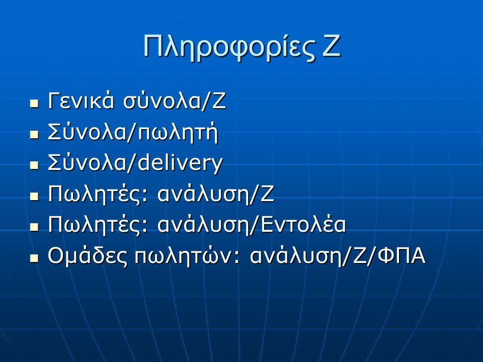 Πληροφορίες Ζ  Γενικά σύνολα/Z  Σύνολα/πωλητή  Σύνολα/delivery  Πωλητές: ανάλυση/Z  Πωλητές: ανάλυση/Εντολέα  Ομάδες πωλητών: ανάλυση/Ζ/ΦΠΑ
