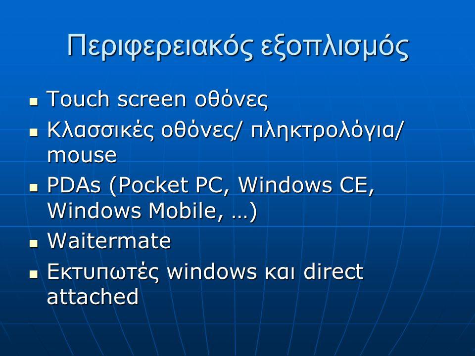 Περιφερειακός εξοπλισμός  Touch screen οθόνες  Κλασσικές οθόνες/ πληκτρολόγια/ mouse  PDAs (Pocket PC, Windows CE, Windows Mobile, …)  Waitermate