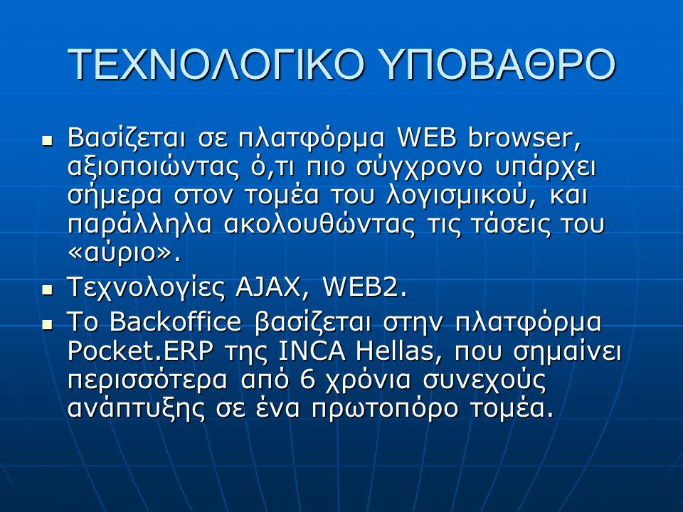 ΤΕΧΝΟΛΟΓΙΚΟ ΥΠΟΒΑΘΡΟ  Βασίζεται σε πλατφόρμα WEB browser, αξιοποιώντας ό,τι πιο σύγχρονο υπάρχει σήμερα στον τομέα του λογισμικού, και παράλληλα ακολ