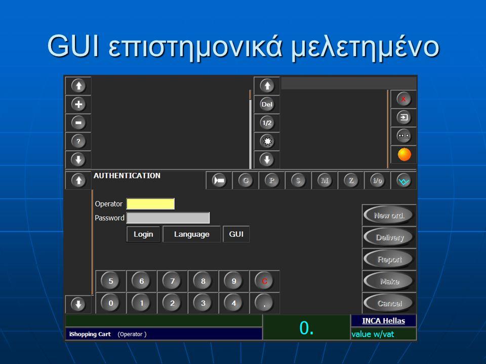 Οργάνωση εκτυπώσεων  Χρήση ονομάτων alias  Μέχρι 3 εκτυπωτές παρασκευαστηρίου ανά είδος  Αντιστοίχιση λοιπών εκτυπωτών, ανά τραπέζι  Επανάληψη εκτύπωσης με δυνατότητα αλλαγής προορισμού  Δυνατότητα ταυτόχρονης αναφοράς, μαζί με την εντολή εκτέλεσης