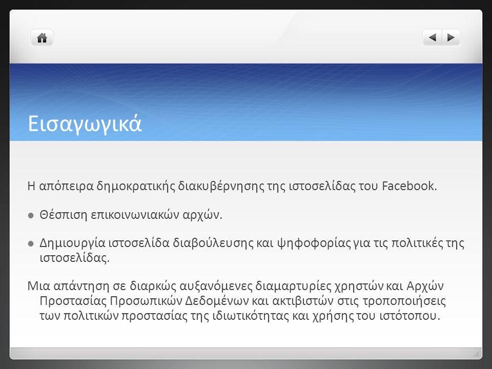 Εισαγωγικά Η απόπειρα δημοκρατικής διακυβέρνησης της ιστοσελίδας του Facebook.  Θέσπιση επικοινωνιακών αρχών.  Δημιουργία ιστοσελίδα διαβούλευσης κα