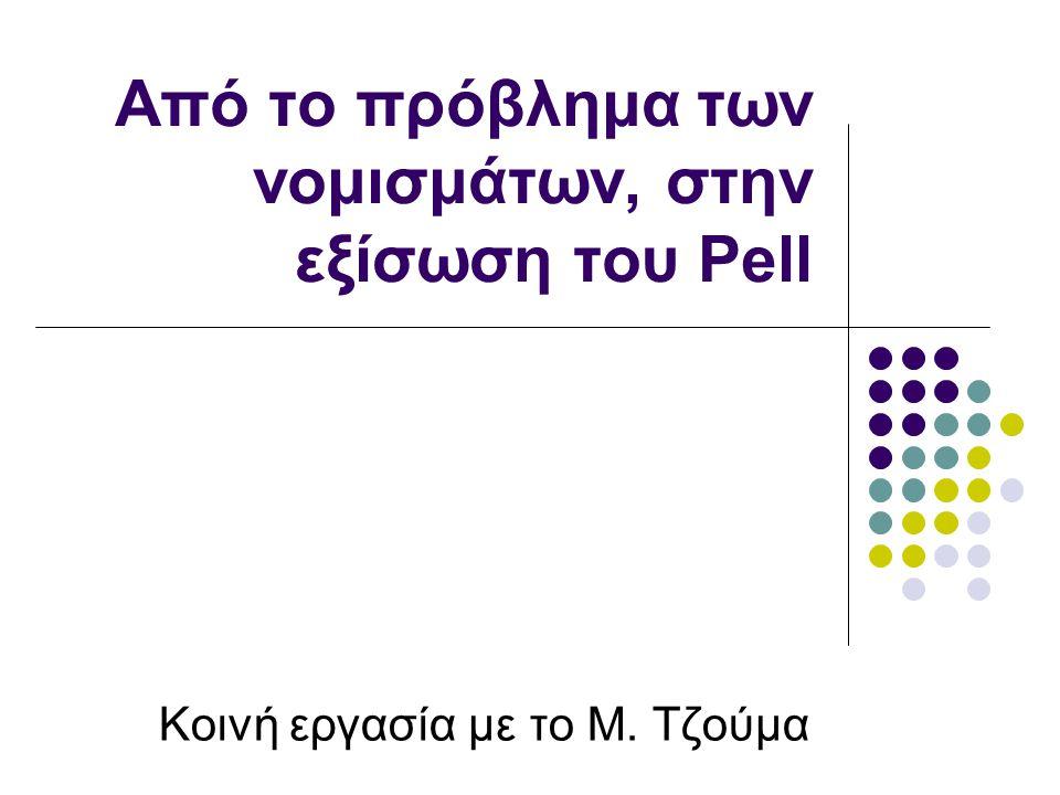 Από το πρόβλημα των νομισμάτων, στην εξίσωση του Pell Κοινή εργασία με το Μ. Τζούμα