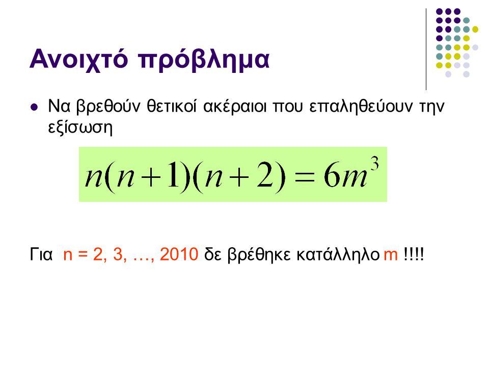 Ανοιχτό πρόβλημα  Να βρεθούν θετικοί ακέραιοι που επαληθεύουν την εξίσωση Για n = 2, 3, …, 2010 δε βρέθηκε κατάλληλο m !!!!