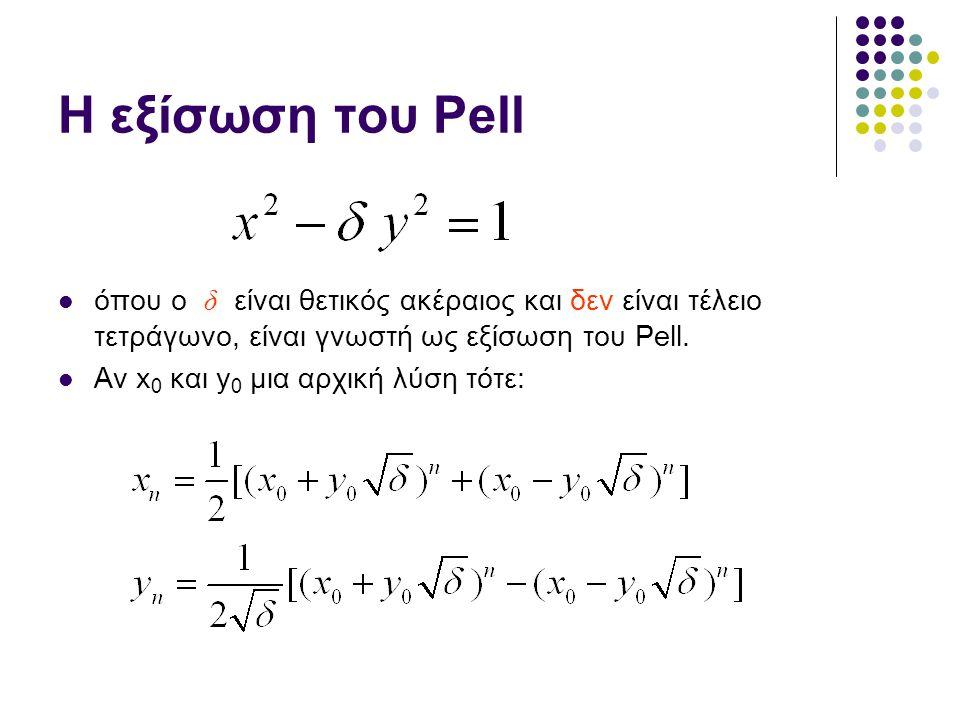 Η εξίσωση του Pell  όπου ο δ είναι θετικός ακέραιος και δεν είναι τέλειο τετράγωνο, είναι γνωστή ως εξίσωση του Pell.  Αν x 0 και y 0 μια αρχική λύσ