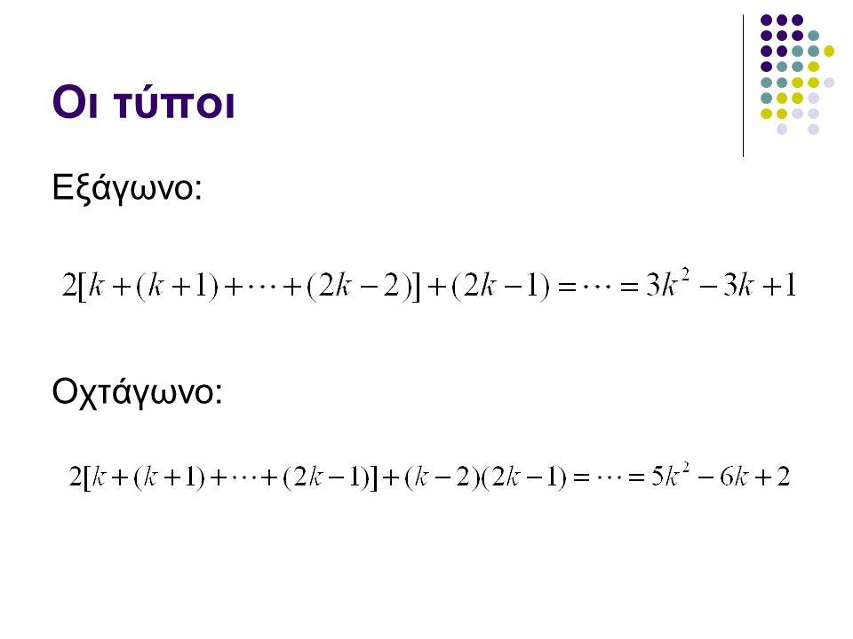 Οι τύποι Εξάγωνο: Οχτάγωνο: