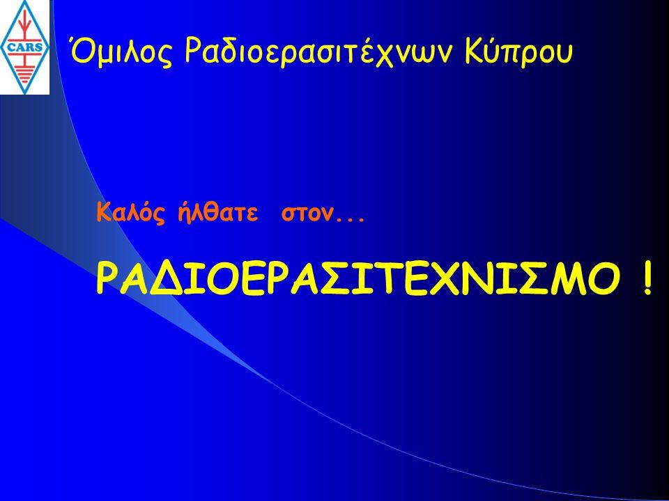 Καλός ήλθατε στον... ΡΑΔΙΟΕΡΑΣΙΤΕΧΝΙΣΜΟ ! Όμιλος Ραδιοερασιτέχνων Κύπρου