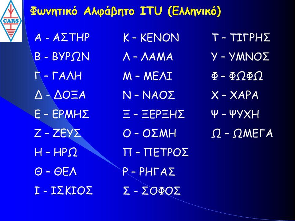 Φωνητικό Αλφάβητο ITU (Ελληνικό) A - ΑΣΤΗΡ B - ΒΥΡΩΝ Γ – ΓΑΛΗ Δ - ΔΟΞΑ E – ΕΡΜΗΣ Ζ – ΖΕΥΣ Η – ΗΡΩ Θ – ΘΕΛ I - ΙΣΚΙΟΣ Κ – ΚΕΝΟΝ Λ – ΛΑΜΑ Μ – ΜΕΛΙ Ν – Ν