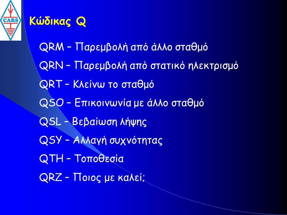 Κώδικας Q QRM – Παρεμβολή από άλλο σταθμό QRN – Παρεμβολή από στατικό ηλεκτρισμό QRT – Κλείνω το σταθμό QSO – Επικοινωνία με άλλο σταθμό QSL – Βεβαίωσ