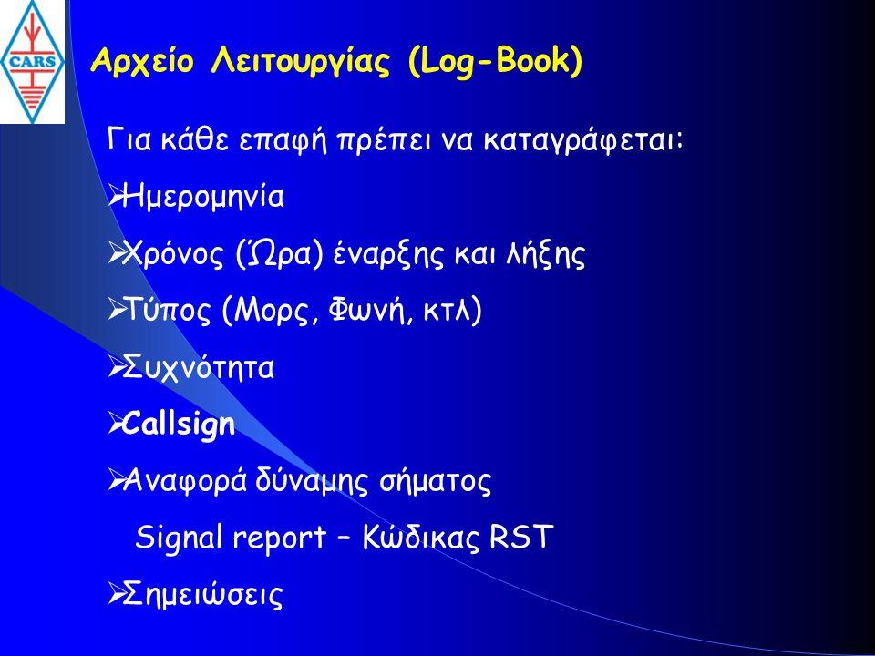Αρχείο Λειτουργίας (Log-Book) Για κάθε επαφή πρέπει να καταγράφεται:  Ημερομηνία  Χρόνος (Ώρα) έναρξης και λήξης  Τύπος (Μορς, Φωνή, κτλ)  Συχνότη