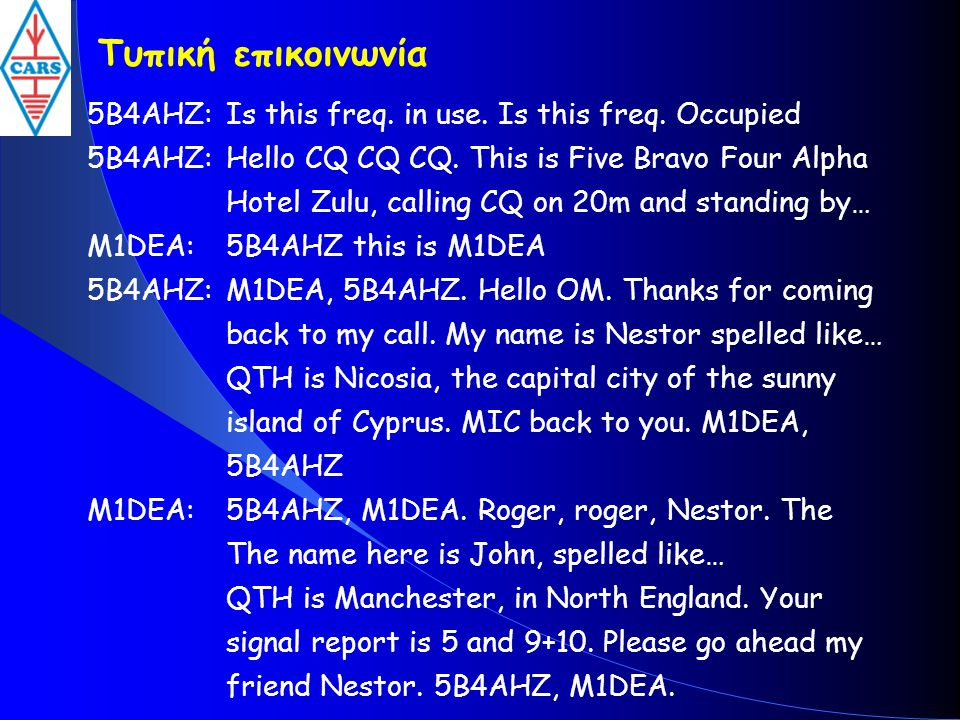 Τυπική επικοινωνία 5Β4AHZ: 5B4AHZ: M1DEA: 5B4AHZ: M1DEA: Is this freq. in use. Is this freq. Occupied Hello CQ CQ CQ. This is Five Bravo Four Alpha Ho