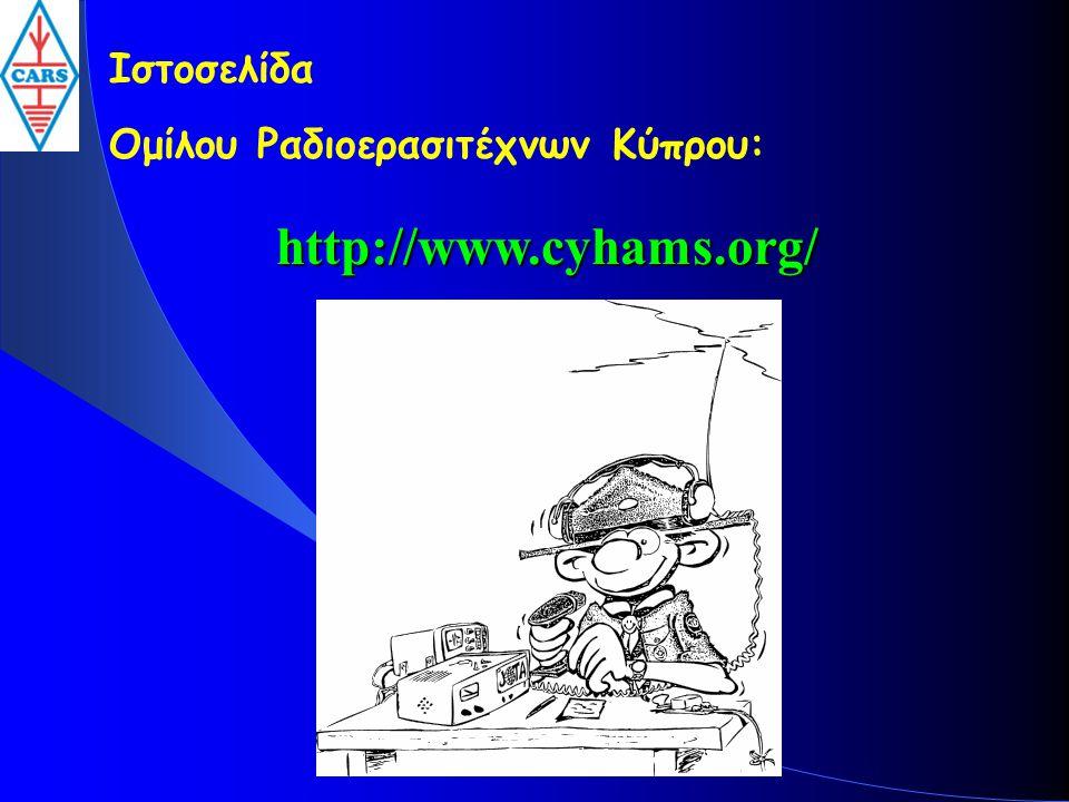 Ιστοσελίδα Ομίλου Ραδιοερασιτέχνων Κύπρου: http://www.cyhams.org/