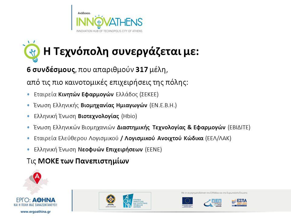 Η Τεχνόπολη συνεργάζεται με: 6 συνδέσμους, που απαριθμούν 317 μέλη, από τις πιο καινοτομικές επιχειρήσεις της πόλης: •Εταιρεία Κινητών Εφαρμογών Ελλάδος (ΣΕΚΕΕ) •Ένωση Ελληνικής Βιομηχανίας Ημιαγωγών (ΕΝ.Ε.Β.Η.) •Ελληνική Ένωση Βιοτεχνολογίας (Hbio) •Ένωση Ελληνικών Βιομηχανιών Διαστημικής Τεχνολογίας & Εφαρμογών (ΕΒΙΔΙΤΕ) •Εταιρεία Ελεύθερου Λογισμικού / Λογισμικού Ανοιχτού Κώδικα (ΕΕΛ/ΛΑΚ) •Ελληνική Ένωση Νεοφυών Επιχειρήσεων (ΕΕΝΕ) Τις ΜΟΚΕ των Πανεπιστημίων