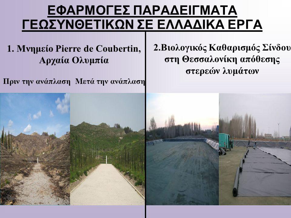 ΕΦΑΡΜΟΓΕΣ ΠΑΡΑΔΕΙΓΜΑΤΑ ΓΕΩΣΥΝΘΕΤΙΚΩΝ ΣΕ ΕΛΛΑΔΙΚΑ ΕΡΓΑ 1. Μνημείο Pierre de Coubertin, Αρχαία Ολυμπία Πριν την ανάπλασηΜετά την ανάπλαση 2.Βιολογικός Κ