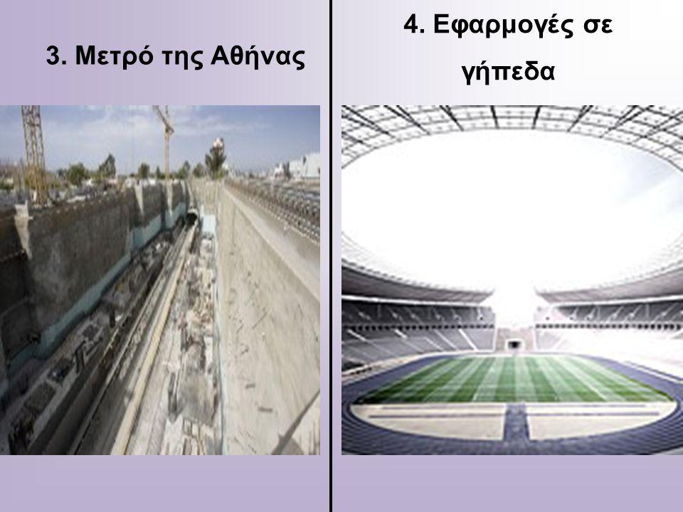3. Μετρό της Αθήνας 4. Εφαρμογές σε γήπεδα