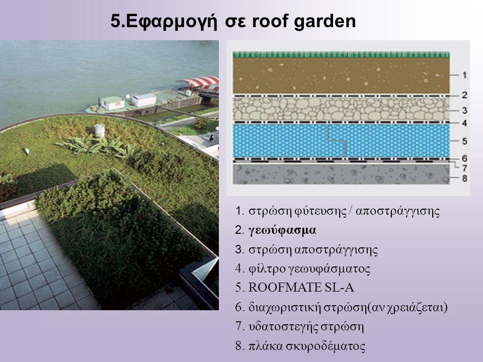 5.Εφαρμογή σε roof garden 1. στρώση φύτευσης / αποστράγγισης 2. γεωύφασμα 3. στρώση αποστράγγισης 4. φίλτρο γεωυφάσματος 5. ROOFMATE SL-A 6. διαχωριστ