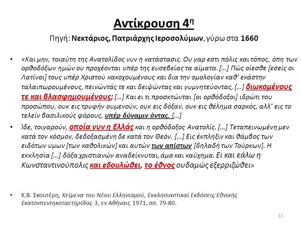 Αντίκρουση 4 η Πηγή: Νεκτάριος, Πατριάρχης Ιεροσολύμων, γύρω στα 1660 • «Και μην, τοιαύτη της Ανατολίδος νυν η κατάστασις. Ου γαρ εστι πόλις και τόπος