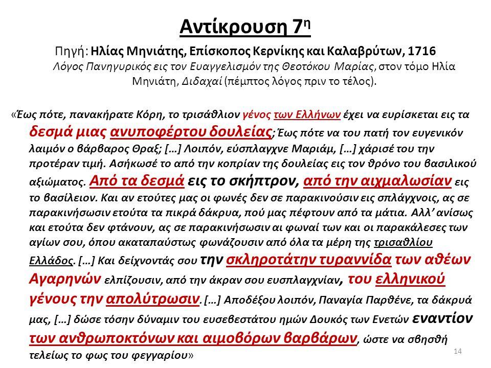Αντίκρουση 7 η Πηγή: Ηλίας Μηνιάτης, Επίσκοπος Κερνίκης και Καλαβρύτων, 1716 Λόγος Πανηγυρικός εις τον Ευαγγελισμόν της Θεοτόκου Μαρίας, στον τόμο Ηλί