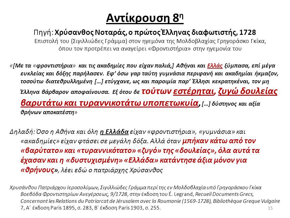 Αντίκρουση 8 η Πηγή: Χρύσανθος Νοταράς, ο πρώτος Έλληνας διαφωτιστής, 1728 Επιστολή του (Σιγιλλιώδες Γράμμα) στον ηγεμόνα της Μολδοβλαχίας Γρηγοράσκο
