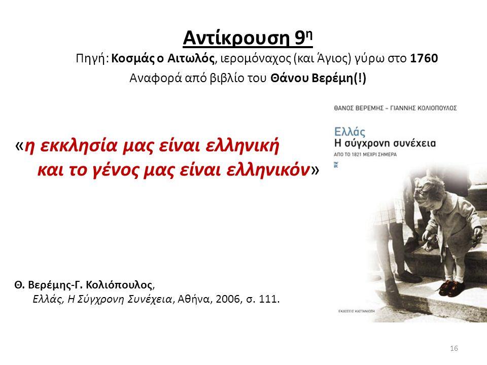 Αντίκρουση 9 η Πηγή: Κοσμάς ο Αιτωλός, ιερομόναχος (και Άγιος) γύρω στο 1760 Αναφορά από βιβλίο του Θάνου Βερέμη(!) «η εκκλησία μας είναι ελληνική και