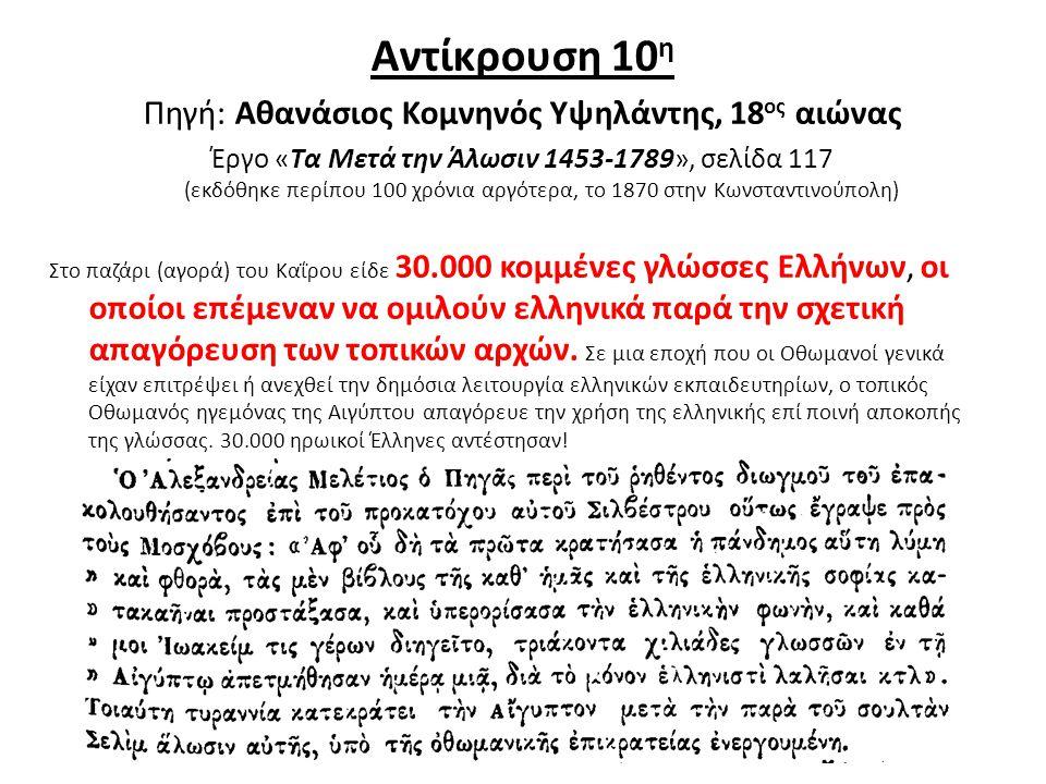 Αντίκρουση 10 η Πηγή: Αθανάσιος Κομνηνός Υψηλάντης, 18 ος αιώνας Έργο «Τα Μετά την Άλωσιν 1453-1789», σελίδα 117 (εκδόθηκε περίπου 100 χρόνια αργότερα