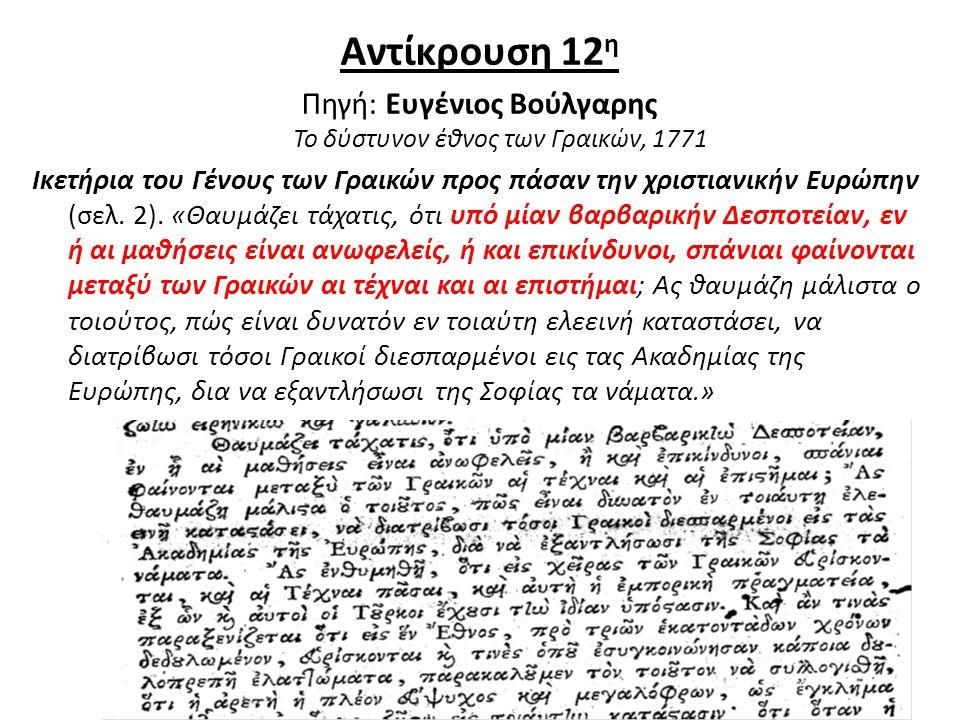 Αντίκρουση 12 η Πηγή: Ευγένιος Βούλγαρης Το δύστυνον έθνος των Γραικών, 1771 Ικετήρια του Γένους των Γραικών προς πάσαν την χριστιανικήν Ευρώπην (σελ.