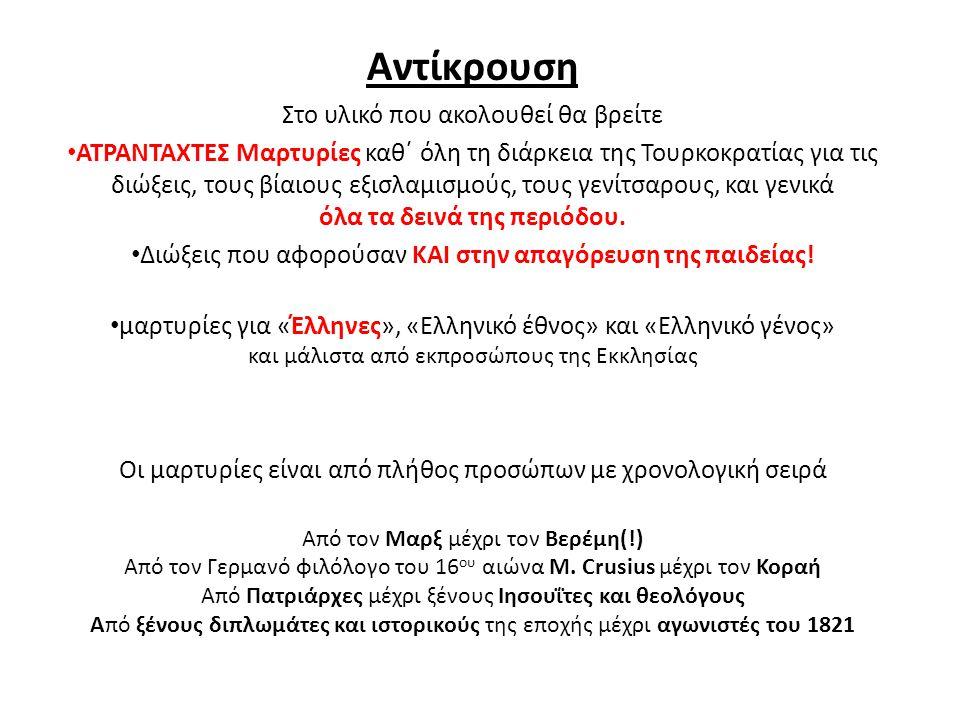 Αντίκρουση 15 η (συνέχεια) Αδαμάντιος Κοραής, 1801, Σάλπισμα Πολεμιστήριον, Σελίδα 14 Σχόλιο: Κάποιοι Κοραϊκότεροι του Κοραή 200 χρόνια μετά, ακόμα ψάχνουν για πηγές που να ισχυρίζονται ότι οι Οθωμανοί ΔΕΝ «στερούσαν τα αναγκαία μέσα για να συστήσουν οι Έλληνες σχολεία για την ανατροφή και τον φωτισμό των τέκνων τους».