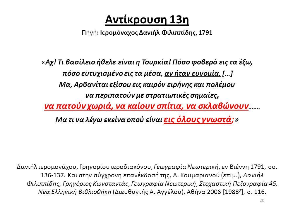 Αντίκρουση 13η Πηγή: Ιερομόναχος Δανιήλ Φιλιππίδης, 1791 «Αχ! Τι βασίλειο ήθελε είναι η Τουρκία! Πόσο φοβερό εις τα έξω, πόσο ευτυχισμένο εις τα μέσα,